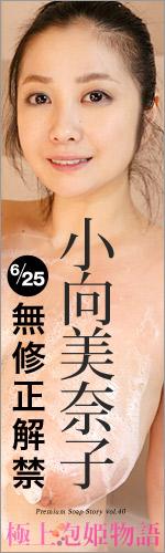 小向美奈子 極上泡姫物語 Vol.40